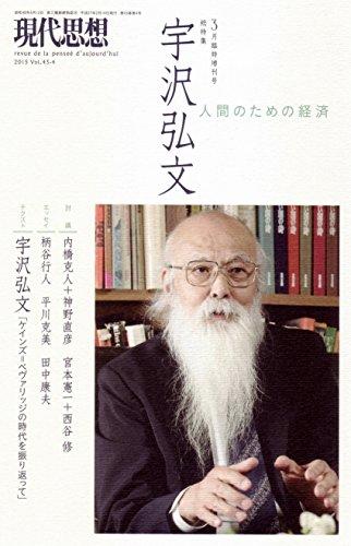 現代思想-2015年3月臨時増刊号-総特集◎宇沢弘文--人間のための経済の書影