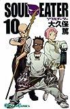 ソウルイーター 10 (10) (ガンガンコミックス)