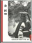 金沢 (岩波写真文庫 復刻ワイド版 (68)―シリーズ 都会の記録 1952〜1957)