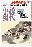 小説現代 2009年 05月号 [雑誌]