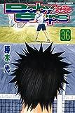 ベイビーステップ(36) (週刊少年マガジンコミックス)