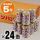 カンパン 非常食 ・備食カンパン金平糖入り 【1ケース24缶入り】