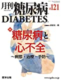 月刊糖尿病 第121号(Vol.12 No.1, 2020)特集:糖尿病と心不全~病態・治療・予防~