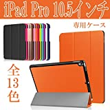 Eisyodo ipad Pro 10.5 カバー+(液晶フィルム+タッチペン) 2017モデルipad Pro 10.5インチ iPad ケース 薄型三つ折カバー手帳型 スタンド機能 衝撃吸収カバー White