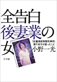 全告白 後妻業の女~「近畿連続青酸死事件」筧千佐子が語ったこと~