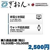 5年間延長保証 商品金額10500円 ~ 50000円