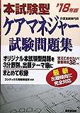 本試験型 ケアマネジャー試験問題集〈'18年版〉