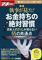 執事が見た!お金持ちの絶対習慣 日本人の2%しか知らない55の共通点 2017年 07 月号 [雑誌]: BIG tomorrow(ビッグトゥモロー) 増刊