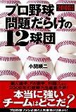 プロ野球 問題だらけの12球団 2008年版