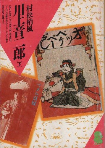 川上音二郎 (下) (潮文庫 (232))