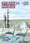 フリースタイル24 特集:テレビCMの時代 小田桐昭インタビュー