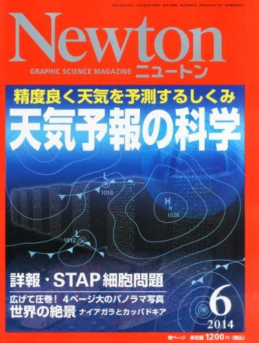 Newton (ニュートン) 2014年 06月号 [雑誌]の詳細を見る