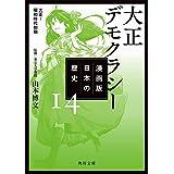 漫画版 日本の歴史 14 大正デモクラシー 大正~昭和時代初期 (角川文庫)