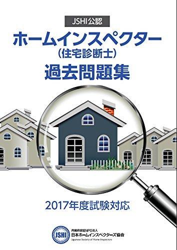 JSHI公認ホームインスペクター(住宅診断士)過去問題集 2017年度試験対応 (ホームインスペクター資格試験...
