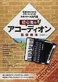 初心者のアコーディオン基礎教本 名曲を弾きながら、アコーディオンの演奏が学べる入門書!