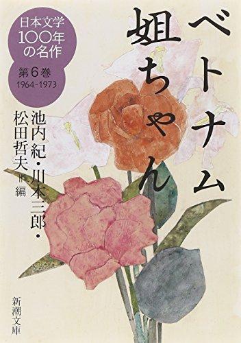 日本文学100年の名作第6巻1964-1973 ベトナム姐ちゃん (新潮文庫)の詳細を見る