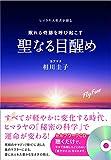 眠れる奇跡を呼び起こす 聖なる目醒め (CD付き) (アネモネブックス 013)