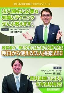 明日から使える法人提案ABC(2本組)