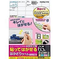 コクヨ プリンタ兼用 ラベルシール 再はくりタイプ バーコード用 65面 100枚 KPC-HE1651-100