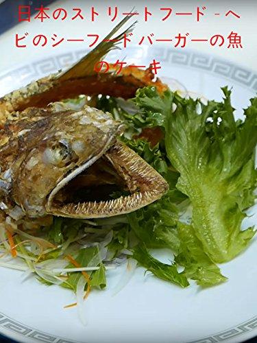 日本のストリートフード - ヘビのシーフードバーガーの魚のケーキ