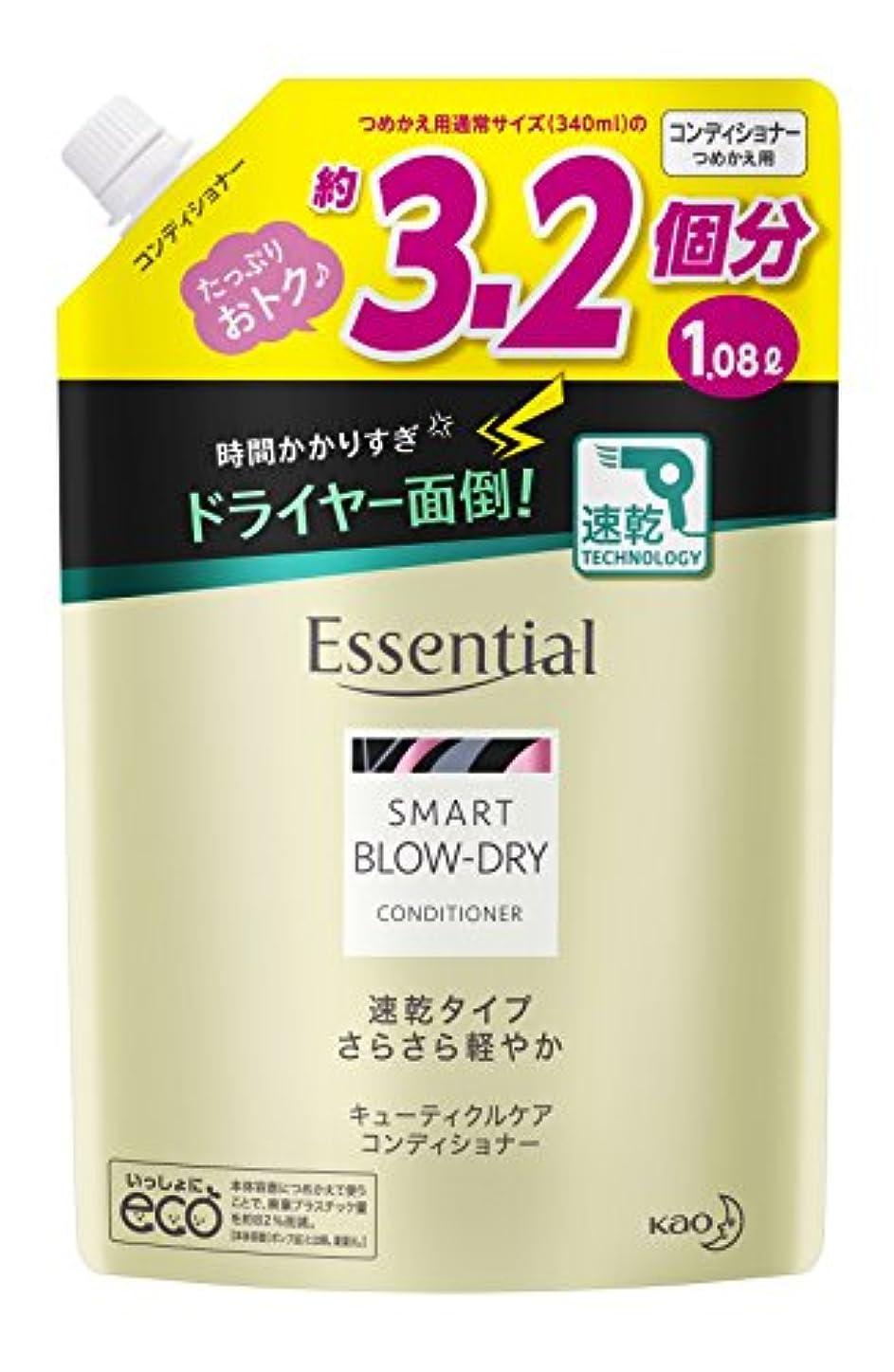 【大容量】 エッセンシャル スマートブロードライ コンディショナー ポンプ 1080ml