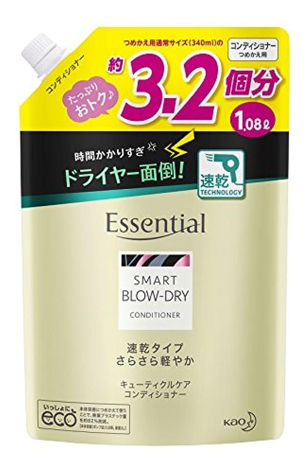 こどもの日添加剤もっと少なく【大容量】 エッセンシャル スマートブロードライ コンディショナー つめかえ用 1080ml