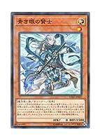 遊戯王 日本語版 LGB1-JP007 Sage with Eyes of Blue 青き眼の賢士 (ノーマル・パラレル)