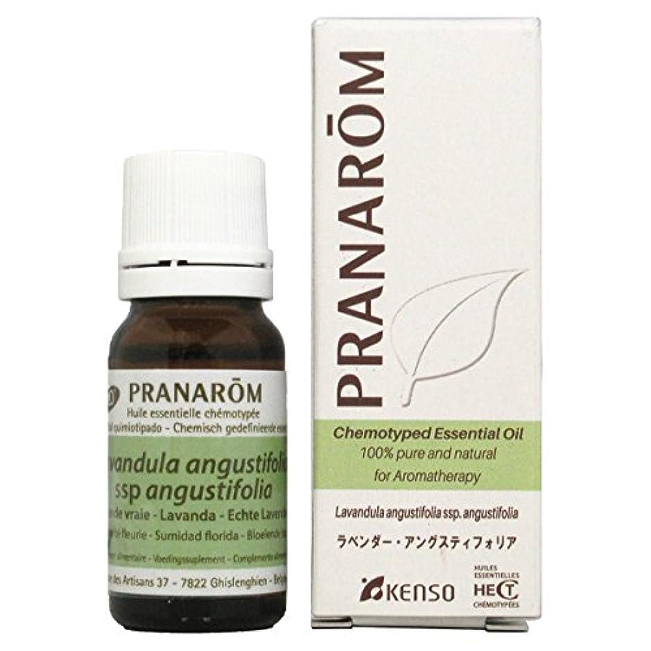 崩壊に対処するくるくるプラナロム ラベンダーアングスティフォリア 10ml (PRANAROM ケモタイプ精油)