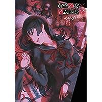 黄昏乙女×アムネジア 6巻 (デジタル版ガンガンコミックスJOKER)