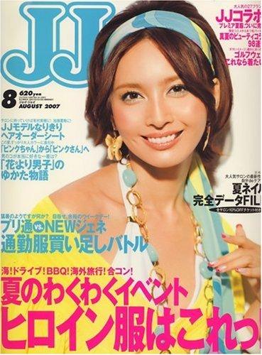 JJ (ジェィジェィ) 2007年 08月号 [雑誌]