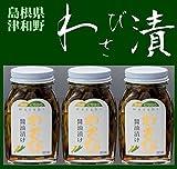 ジェイエイ日原 津和野のわさび醤油漬100gX3本
