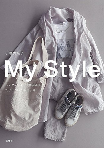 My Style ~スタイリスト小暮美奈子がたどりついた心地よさの詳細を見る