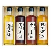 古式圧搾一番搾り油4本詰合せ(HR-4A)