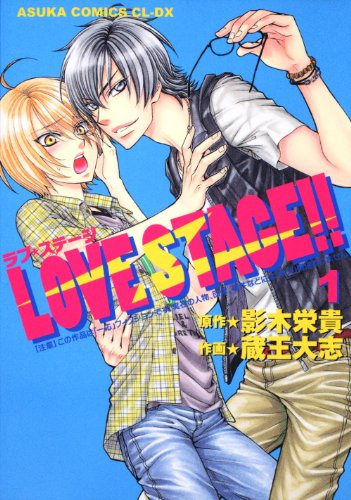 LOVE STAGE!! 第1巻      (あすかコミックスCL-DX)