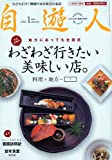 自遊人 2010年 01月号 [雑誌]