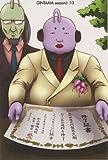 銀魂 シーズン其ノ弐 13 [DVD] 画像