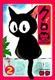 クロ號(2) (モーニングコミックス)