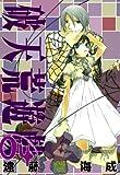 破天荒遊戯: 4 (ZERO-SUMコミックス)
