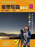 デジタルカメラ星景写真撮影術 プロに学ぶ作例・機材・テクニック (アスキームック)