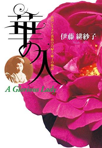 華の人 有田に生きた薔薇の貴婦人・敏子の物語の詳細を見る