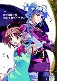 ヴァルハラ 1 (電撃コミックス)
