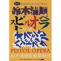 ピストルオペラ オフィシャルハンドブック