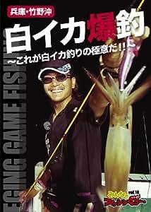 白イカ爆釣~これが白イカ釣りの極意だ!!~みんなのフィッシンぐぅ~vol.10 [DVD]