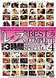 U&K/「レズ」ベストコンプリート4(上巻) [DVD]