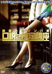 草加大介 ナンパ塾 口説き検定講座 [DVD]