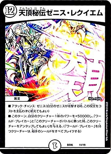 デュエルマスターズ/BD-06/11/天頂秘伝ゼニス・レクイエム