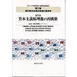 資本主義原理像の再構築 マルクス経済学の現代的課題 第2集 現代資本主義の変容と経済学第1巻