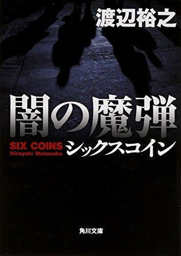 闇の魔弾 シックスコイン (角川文庫)の詳細を見る