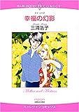 幸福の幻影 (エメラルドコミックス ハーレクインシリーズ)