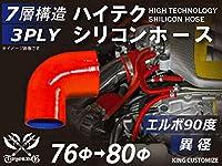 ハイテクノロジー シリコンホース エルボ 90度 異径 内径 76Φ→80Φ レッド ロゴマーク無し インタークーラー ターボ インテーク ラジェーター ライン パイピング 接続ホース 汎用品
